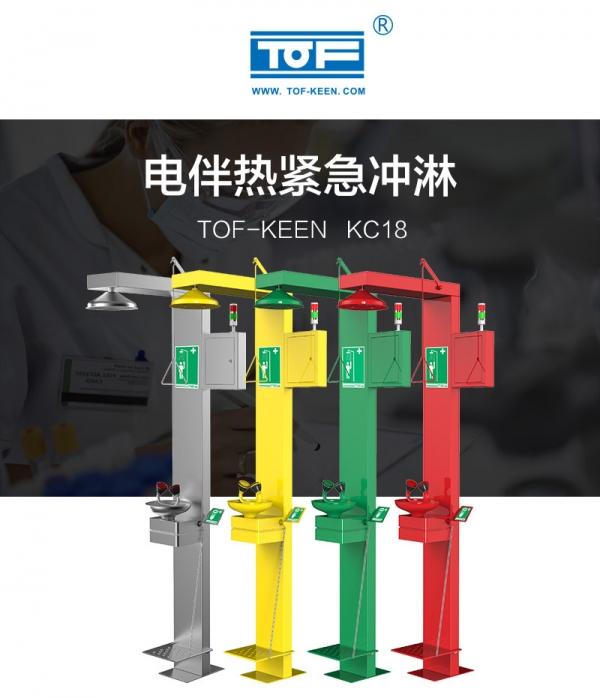 TOF 伟德国际官方网址伟德ios app化验室电伴热复合紧急淋浴双口洗眼器 KC18