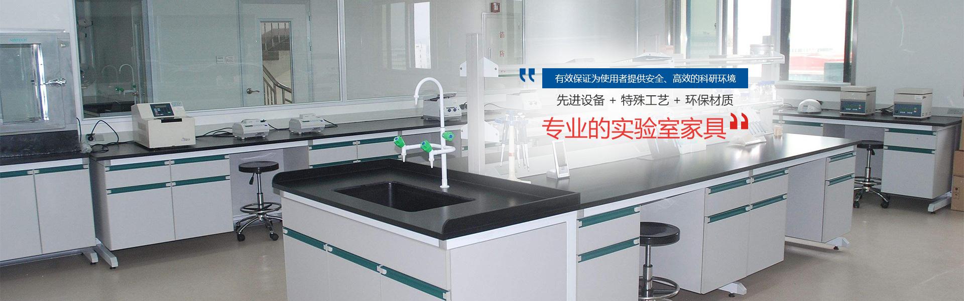 重庆实验室家具厂家